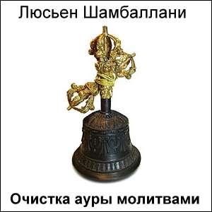 Люсьен шамбаллани очистка молитвами